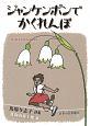 ジャンケンポンでかくれんぼ 日本の伝承遊び ジュニアポエムシリーズ