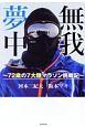 無我夢中~72歳の7大陸マラソン挑戦記~