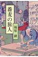 蕎麦の旅人 なぜ、日本人は「そば」が好きなのか