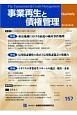 事業再生と債権管理 (157)