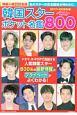 韓国スターベスト800 ポケット名鑑 2017