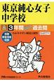 東京純心女子中学校 3年間スーパー過去問 声教の中学過去問シリーズ 平成30年