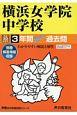 横浜女学院中学校 3年間スーパー過去問 声教の中学過去問シリーズ 平成30年