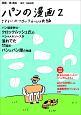 パンの漫画 さすらいのクロックムッシュ氏編 (2)