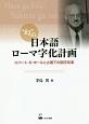 """""""幻""""の日本語ローマ字化計画 ロバート・K・ホールと占領下の国字改革"""