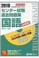 センター試験 過去問題集 国語<必修版> 2018 現代文/古典