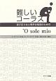 難しいコーラス 'O sole mio 遊び足りない男声合唱団のための
