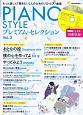 PIANO STYLEプレミアム・セレクション CD付 もっと楽しく「弾きたい」人のためのソロ・ピアノ曲集(3)