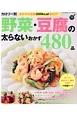 カロリー別 野菜・豆腐の太らないおかず480品 ヒットムック料理シリーズ