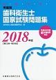 徹底分析!年度別 歯科衛生士 国家試験問題集 2018 平成29年版新出題基準対応