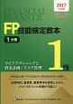 FP技能検定教本 1級 ライフプランニングと資金計画/リスク管理 2017 (1)
