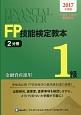 FP技能検定教本 1級 金融資産運用 2017 (2)