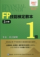 FP技能検定教本 1級 年金・社会保険 2017 (3)