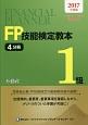 FP技能検定教本 1級 不動産 2017 (4)