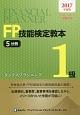 FP技能検定教本 1級 タックスプランニング 2017 (5)