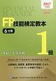 FP技能検定教本 1級 相続・事業承継 2017 (6)