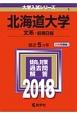 北海道大学 文系-前期日程 2018 大学入試シリーズ1