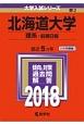 北海道大学 理系-前期日程 2018 大学入試シリーズ2