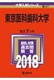 東京医科歯科大学 2018 大学入試シリーズ47