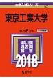東京工業大学 2018 大学入試シリーズ52