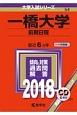 一橋大学 前期日程 2018 大学入試シリーズ54