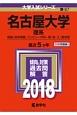 名古屋大学 理系 2018 大学入試シリーズ87
