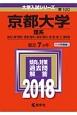 京都大学 理系 2018 大学入試シリーズ100