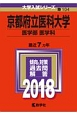 京都府立医科大学 医学部 医学科 2018 大学入試シリーズ104