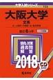 大阪大学 文系 2018 大学入試シリーズ105