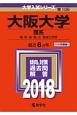 大阪大学 理系 2018 大学入試シリーズ106