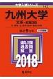 九州大学 文系-前期日程 2018 大学入試シリーズ142