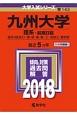 九州大学 理系-前期日程 2018 大学入試シリーズ143