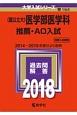 国公立大 医学部医学科推薦・AO入試 2018 大学入試シリーズ164