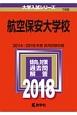 航空保安大学校 2018 大学入試シリーズ168