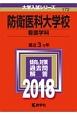 防衛医科大学校 看護学科 2018 大学入試シリーズ172