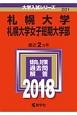 札幌大学・札幌大学女子短期大学部 2018 大学入試シリーズ201