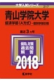 青山学院大学 経済学部〈A方式〉 個別学部日程 2018 大学入試シリーズ217