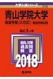 青山学院大学 経営学部〈A方式〉 個別学部日程 2018 大学入試シリーズ218
