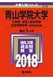 青山学院大学 文学部・教育人間科学部・社会情報学部-個別学部日程 2018 大学入試シリーズ219
