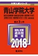 青山学院大学 総合文化政策学部・地球社会共生学部・経済学部〈B方式〉・法学部〈B方式〉・経営学部〈B方式・C方式〉 個別学部日程 2018 大学入試シリーズ220