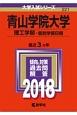 青山学院大学 理工学部-個別学部日程 2018 大学入試シリーズ221