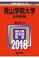 青山学院大学 全学部日程 2018 大学入試シリーズ222