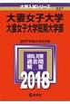大妻女子大学・大妻女子大学短期大学部 2018 大学入試シリーズ227
