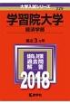 学習院大学(経済学部) 2018 大学入試シリーズ229