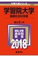 学習院大学 国際社会科学部 2018 大学入試シリーズ231