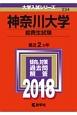 神奈川大学 給費生試験 2018 大学入試シリーズ234