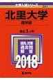 北里大学 理学部 2018 大学入試シリーズ241