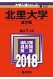 北里大学 医学部 2018 大学入試シリーズ242
