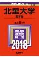 北里大学 薬学部 2018 大学入試シリーズ