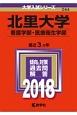 北里大学 看護学部・医療衛生学部 2018 大学入試シリーズ244